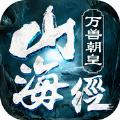 山海经万兽朝皇正版手游官方网站下载 v1.0.0