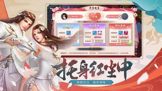 问剑天涯手游官网最新版下载图片3