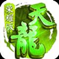 天龙荣耀版手游官网版下载最新版 v3.1.0