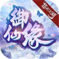 御仙缘江湖游戏官方网站下载正式版 v1.1