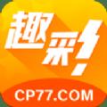 趣彩app