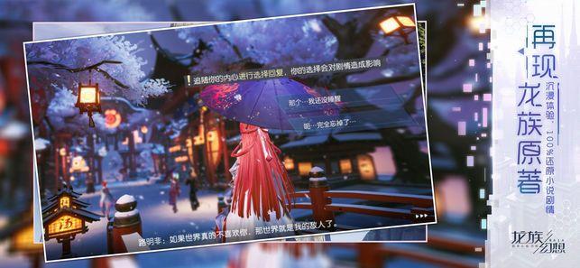 腾讯龙族幻想游戏官方网站下载正式版图片4