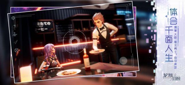 腾讯龙族幻想游戏官方网站下载正式版图片5