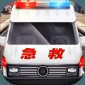 真实救护车驾驶模拟游戏