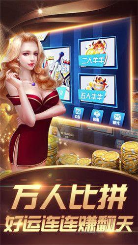 决战豪门斗地主游戏官方网站下载正式版图片2
