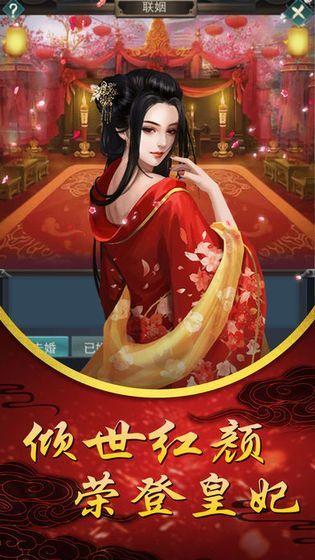 抖音盛世红颜手机游戏安卓版图片3