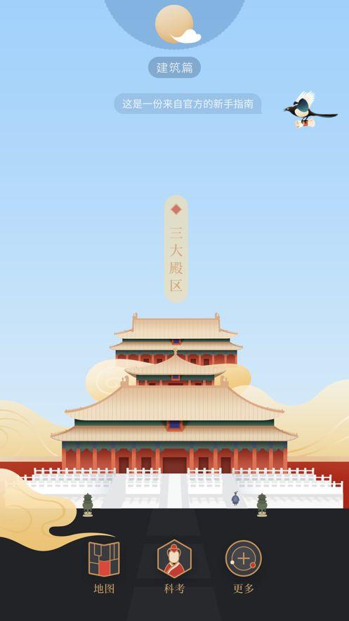 紫禁城600APP IOS版下载地址图片1