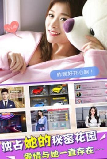 c人游戏人工女友手游官网版下载图片2