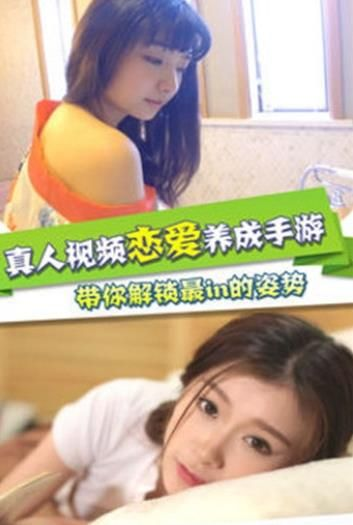 c人游戏人工女友手游官网版下载图片1