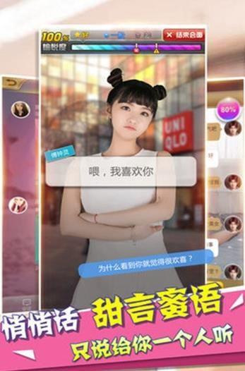 c人游戏人工女友手游官网版下载图片4