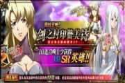 梦幻模拟战7月4日更新预告 新增限时召唤剑之封印赞美诗[多图]