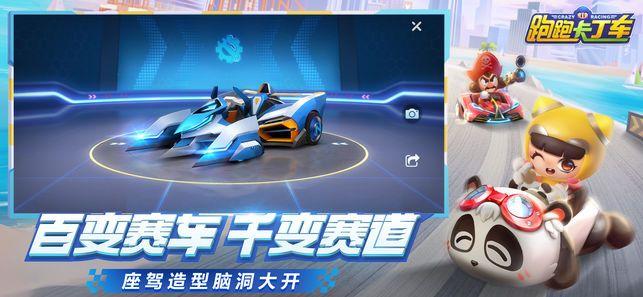 跑跑卡丁车手游版腾讯游戏官方下载最新版图2: