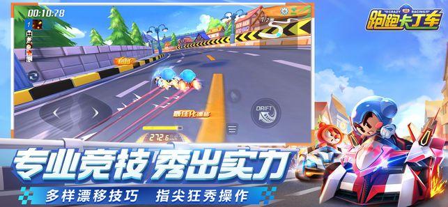 跑跑卡丁车手游腾讯游戏官方网站下载正式版图5: