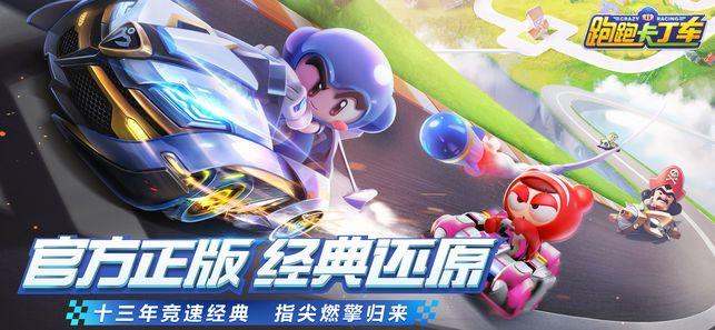 跑跑卡丁车手游腾讯游戏官方网站下载正式版图1: