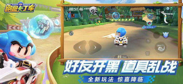 跑跑卡丁车手游版腾讯游戏官方下载最新版图3: