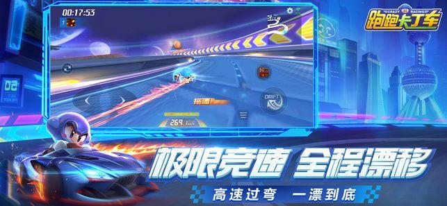 跑跑卡丁车手游腾讯游戏官方网站下载正式版图4: