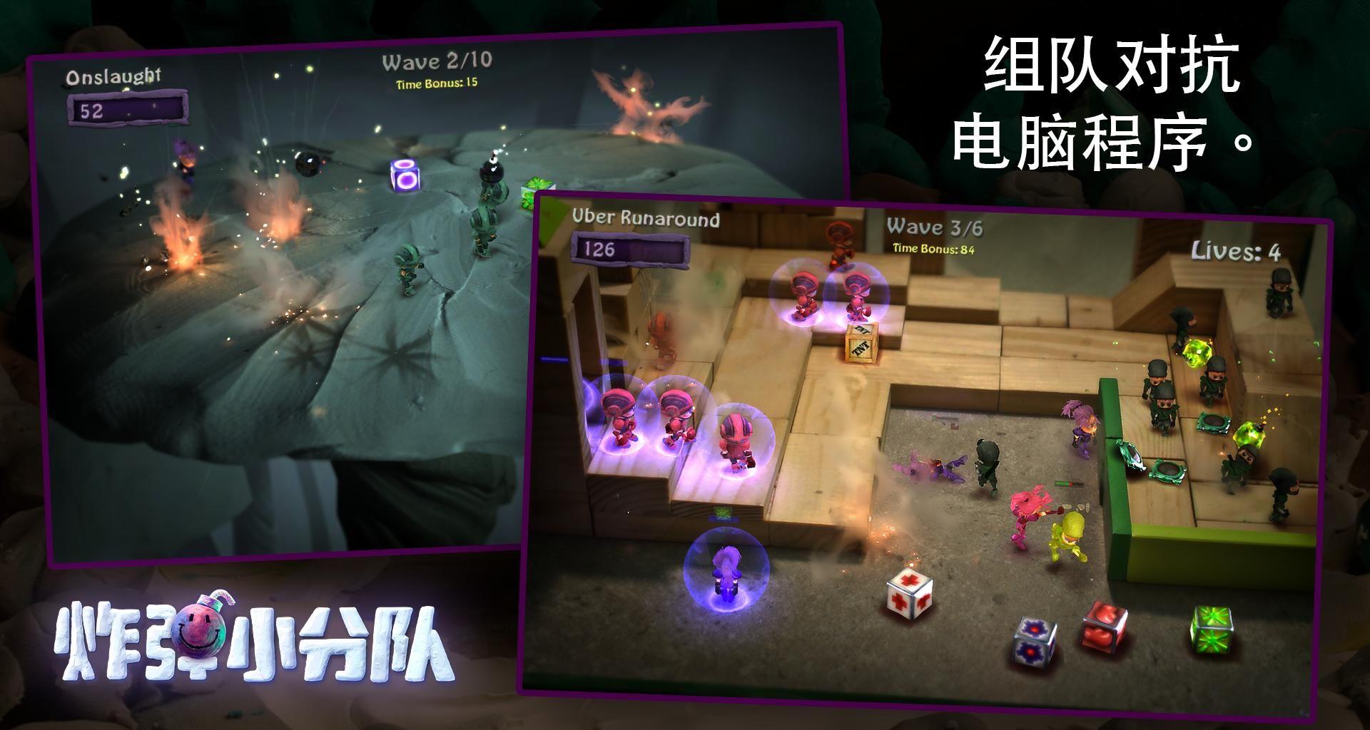 炸弹小分队游戏免费修改中文版下载图3: