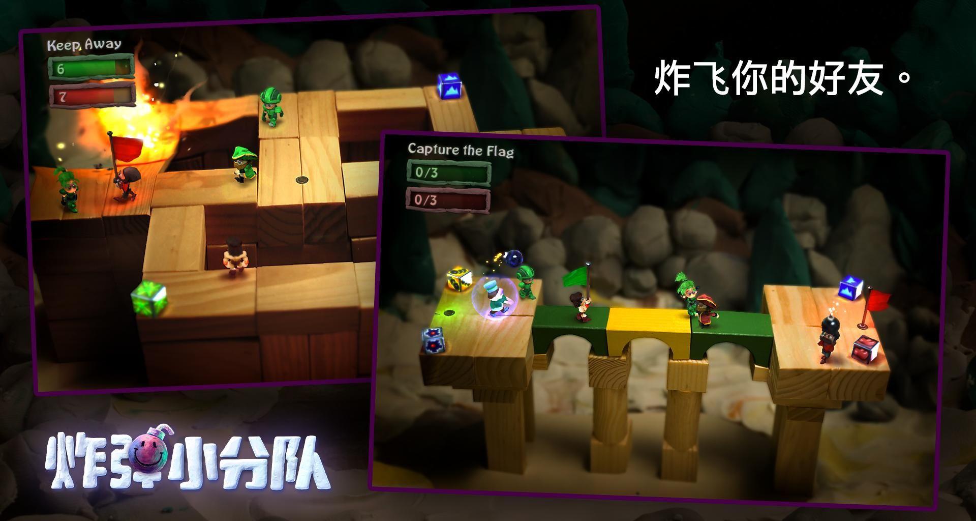 炸弹小分队游戏免费修改中文版下载图2: