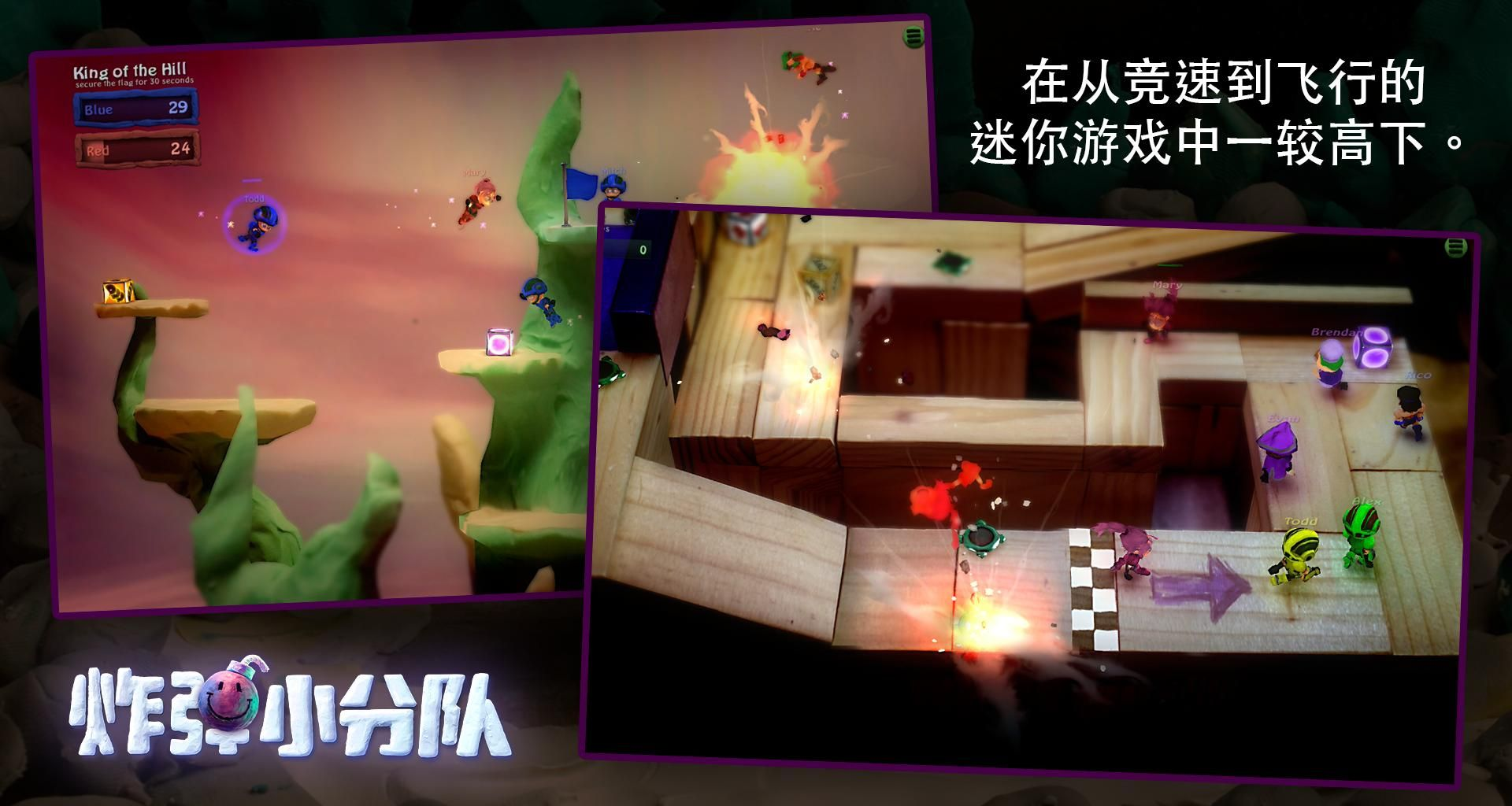 炸弹小分队游戏免费修改中文版下载图4: