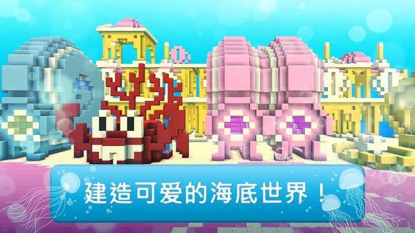 水下王国建筑游戏官方最新版下载图片1