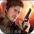 秘密特工英雄生存中文版