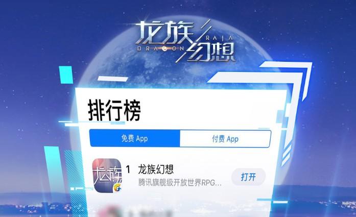 龍族幻想登頂iOS雙榜 美術表現獲日韓畫手力薦[多圖]
