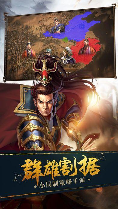 魏蜀吴群雄纷争手游官方下载图片2