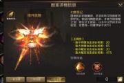 魔域手游新资料片:狂暴之魂 25日正式开启[多图]