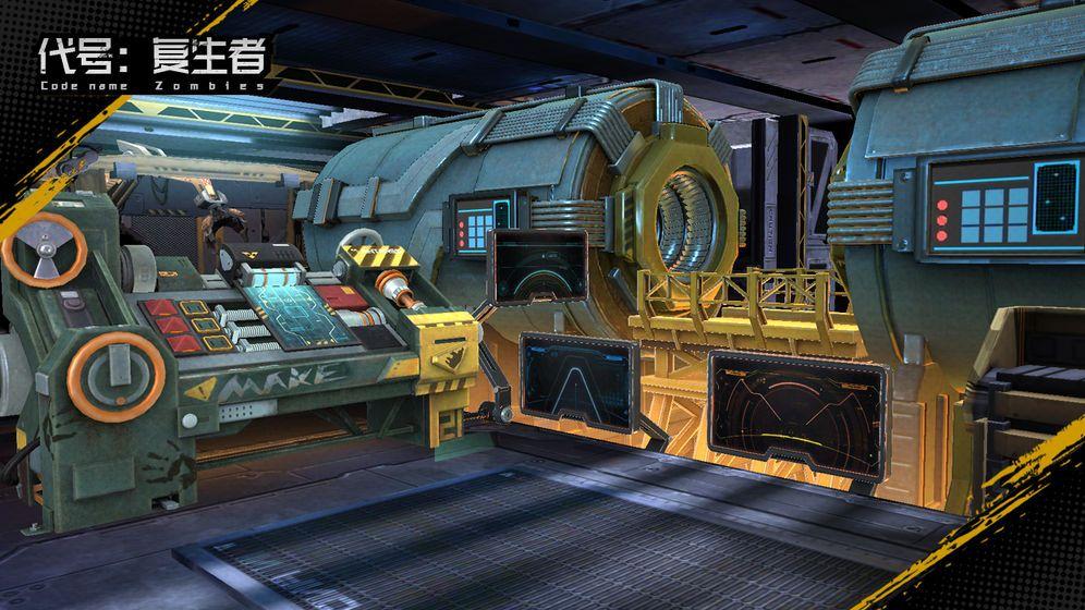 代号复生者游戏官方网站下载正式版图片4