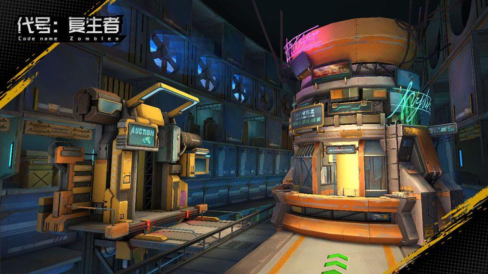 代号复生者游戏官方网站下载正式版图片3