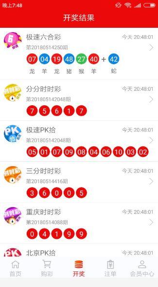 大公鸡七星彩解梦查码官网手机版下载安装图片1