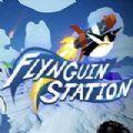 Flynguin Station游戏