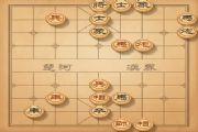 天天象棋残局挑战135期攻略 残局挑战135期步法图[图]