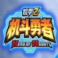 机甲2机斗勇者手游官网安卓版下载 v1.0