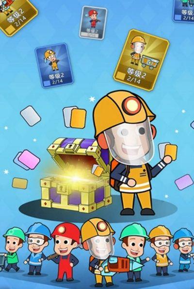 成为挖矿工游戏安卓版下载图片3