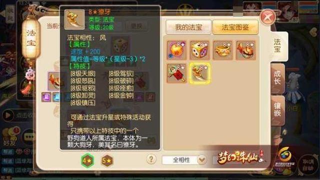 灵域剑手游官方网站正版下载图片1