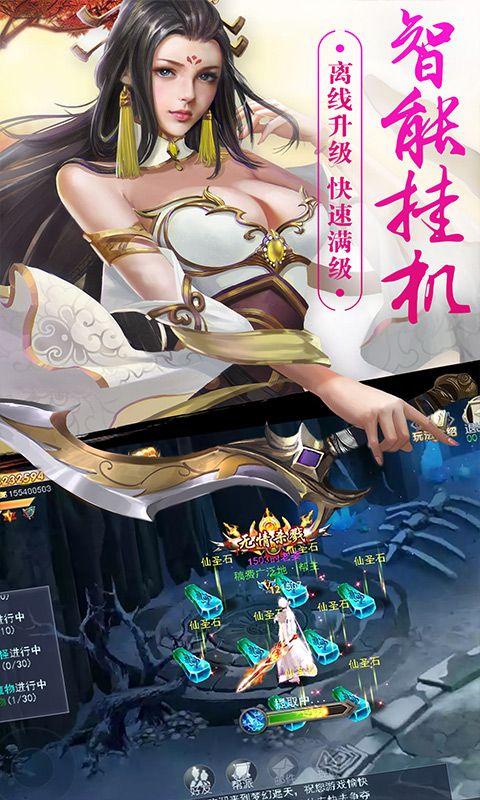 烽火成书手游官网正式版下载图片3