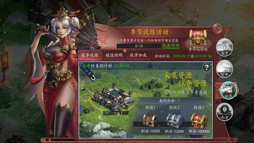 傲世三国志手游官网最新版下载图片1