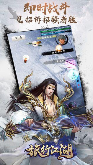 旅行江湖游戏图4