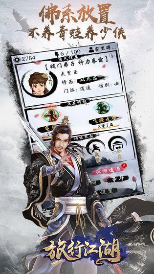 旅行江湖游戏图1
