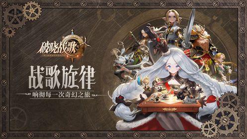 破晓战歌官网版安卓正式版下载图5:
