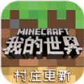 我的世界1.14.0.68012村庄版本更新最新版下载