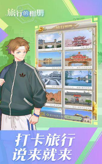 旅行的相册最新版安卓游戏下载图片2