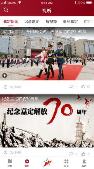 上海嘉定资讯APP官网正版下载图片1