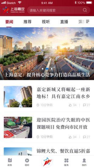 上海嘉定资讯APP官网正版下载图片2