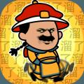 皇上请留步游戏官方版下载 v0.3
