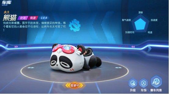 跑跑卡丁车手游熊猫车怎么加点?熊猫车加点强化评测攻略[视频][多图]图片5