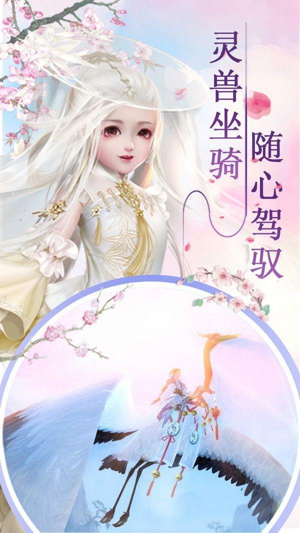 招摇仙辰手游官网安卓版下载图片3