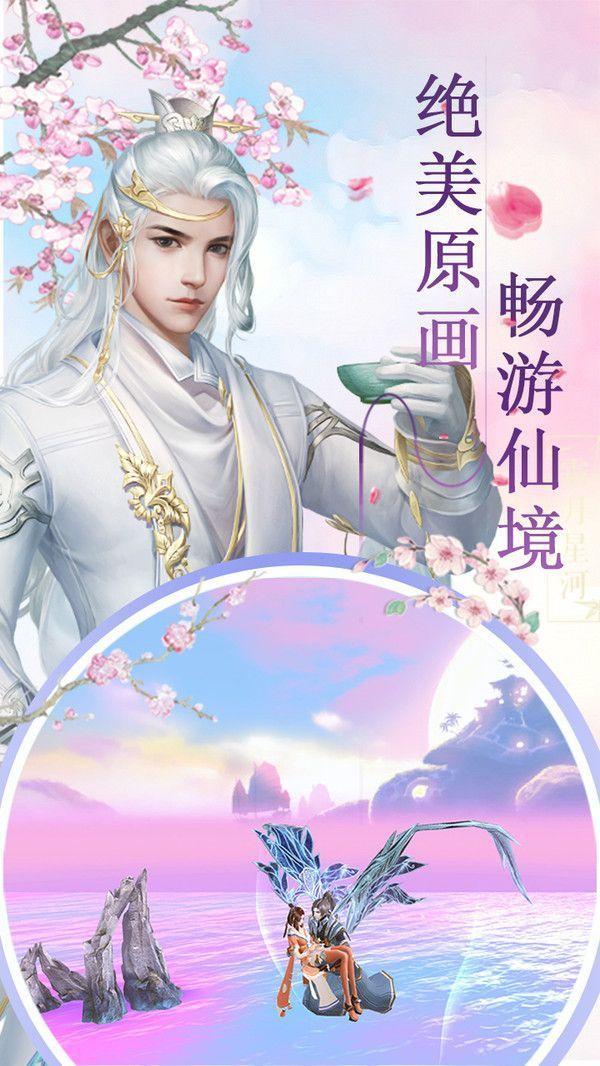 招摇仙辰手游官网安卓版下载图片1
