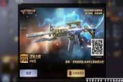 CF手游生化3.0武器大全 备战生化3.0武器清单[多图]